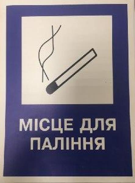 """Знак """"Місце для паління"""" пластик"""