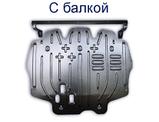 Защита картера двигателя Mazda RX8  2003-, фото 2