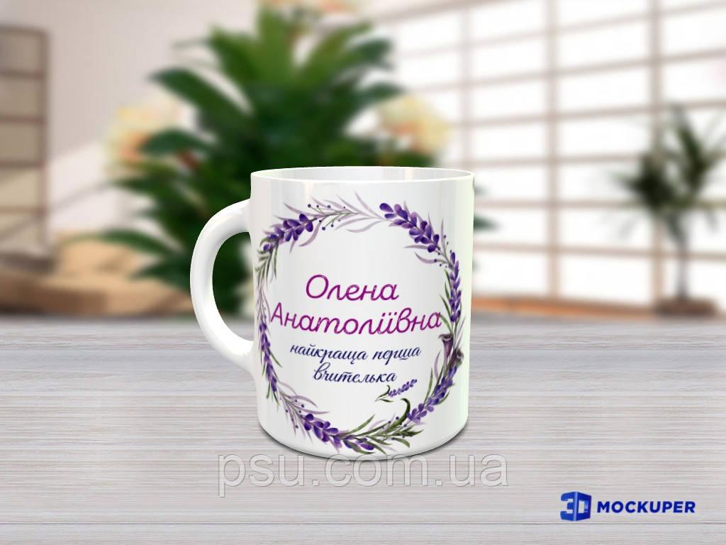 Чашка учетелю лаванда
