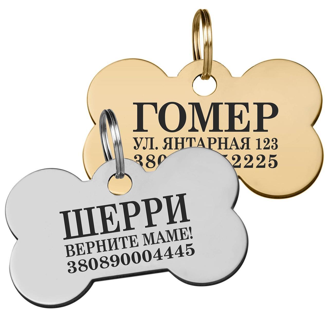 Адресник для Собак Косточка S Сталь