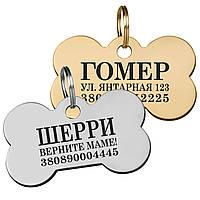 Адресник для Собак Косточка M Сталь