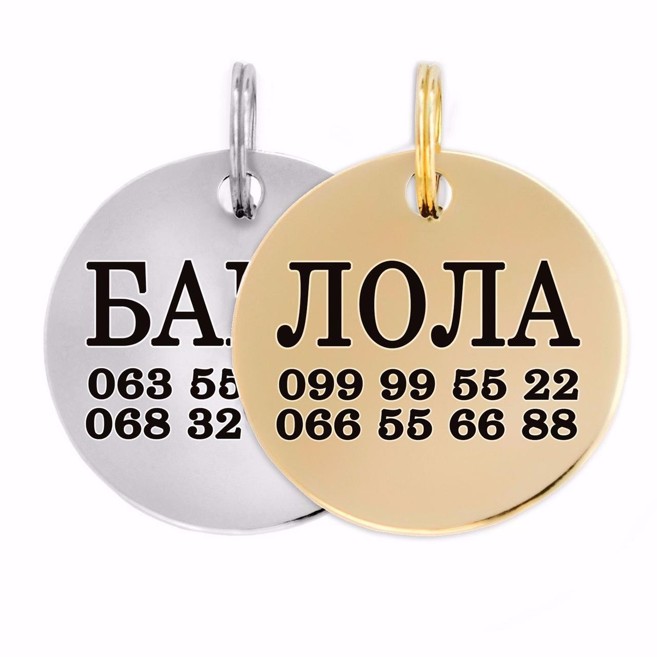 Адресник для Собак Круглый M Сталь
