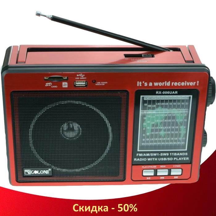Радіоприймач GOLON RX-006UAR - Великий портативний радіоприймач - колонка MP3 з USB і акумулятором Червоний