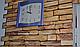 Листовая панель ПВХ на стену Регул, Сланец (Пиленый настоящий Желтый), фото 5