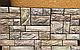 Листовая панель ПВХ на стену Регул, Сланец (Пиленый настоящий Желтый), фото 9