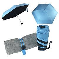 Міні-парасольку у футлярі Блакитний