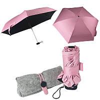 Міні-парасольку у футлярі Рожевий