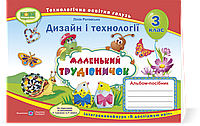 3 клас. Маленький трудівничок : альбом-посібник з дизайну та технологій.  Роговська Л. ПіП