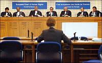 Составление иска в Европейский суд по правам человека