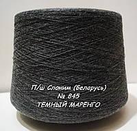 Слонимская пряжа для вязания в бобинах - полушерсть № 845 - ТЕМНЫЙ МАРЕНГО - 1,31кг