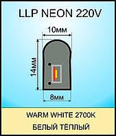 LED неон 220В 14*10/8мм LLP FLEX N120 WW 2835 pro P 10W IP67 Белый теплый