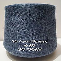 Слонимская пряжа для вязания в бобинах - полушерсть № 800 - СЕРО-ГОЛУБОЙ -