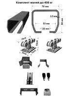 Комплект для откатных ворот до 400 кг (комплект №3, фурнитура)