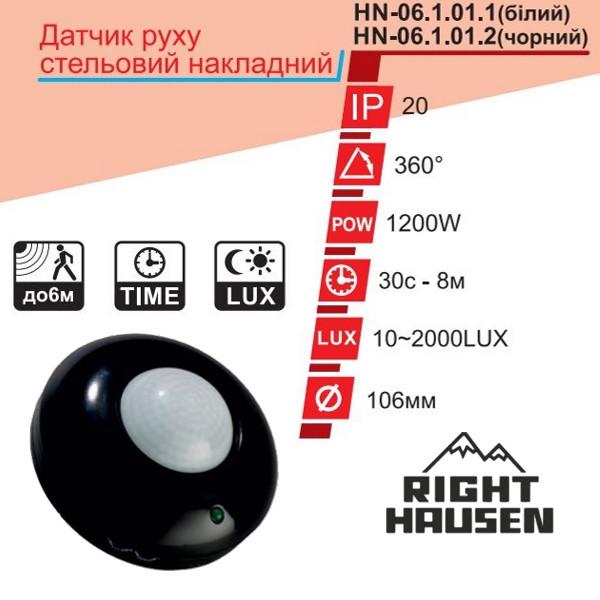 Датчик руху RIGHT HAUSEN накладний (360 градусів) Чорний HN-061012