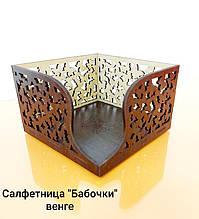 """Салфетница квадратная """"Бабочки"""" венге 211"""