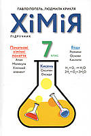 Підручник. Хімія 7 клас. Попель П.П., Крикля Л.С. (2020 р.)