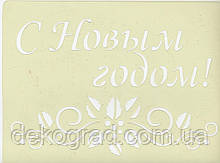 Трафарет №5(14.5х19см)