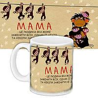 Чашка Moderika белая с рисунком Мама заменит всех (33053)