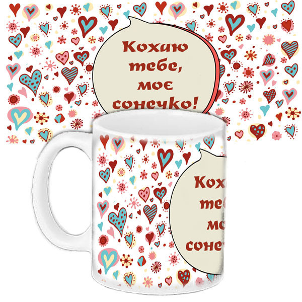 Чашка Moderika белая с рисунком Люблю тебя (33106)