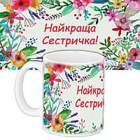 Чашка Moderika белая с рисунком Сестричке (33300)
