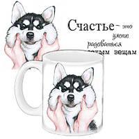 Чашка Moderika белая с рисунком Счастье это (33306)