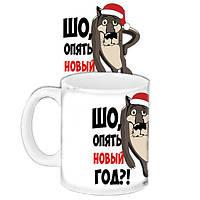 Чашка Moderika белая с рисунком Новый год Волк (33373)