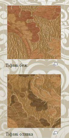 Ткань ― Тиффани