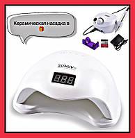 Лампа SUN 5 + фрезер ZC 601 (керамическая насадка  в подарок)