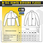 M-Tac кофта Berserk Fleece Black, фото 7