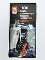 Насос топливоперекачивающий погружной электрический D50 24V ДК
