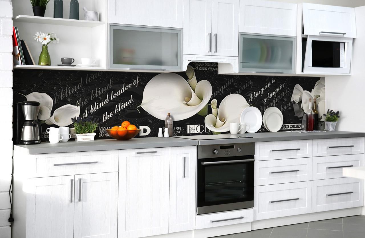 Виниловый 3Д кухонный фартук Крупные Белые Каллы (самоклеющаяся пленка ПВХ скинали) Цветы Черный 600*2500 мм