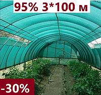 Сетка затеняющая притеняющая 95 % затенения 3 * 100 AgroStar для беседок теплиц затеняющие сети, сетки садовые