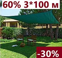 Сетка затеняющая притеняющая 60 % затенения 3 * 100 AgroStar для беседок теплиц затеняющие сети, сетки садовые