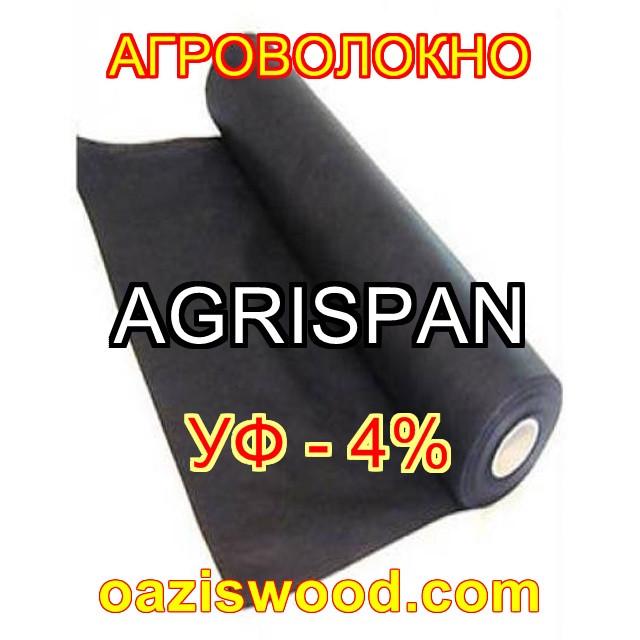 Агроволокно чорне UV-P 4% AGRISPAN-АГРИСПАН Польська якість за доступною ціною. 1.6х50м щільність 50г/кв.м.