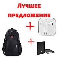 Швейцарский рюкзак  с usb зарядкой 8810 + подарок портативная зарядка и наушники