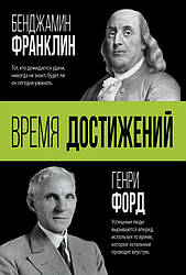 Книга Время достижений. Авторы - Форд Генри, Франклин Бенджамин (АСТ)