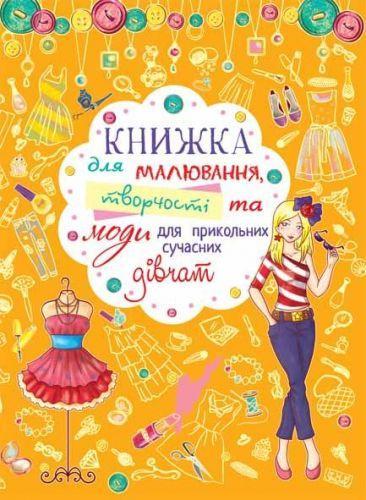 """Книга для рисования, творчества и моды """"Для прикольных современных девочек"""" (укр) F00016114"""