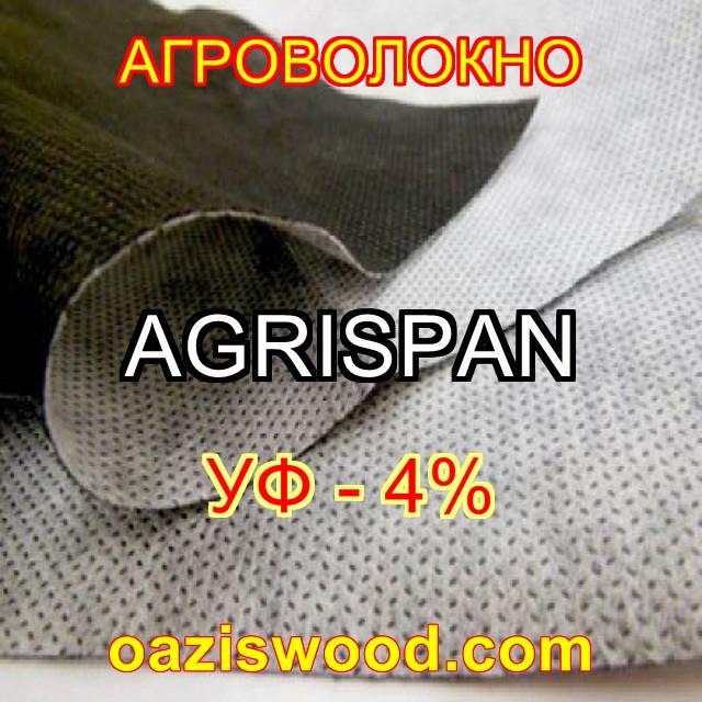 Агроволокно чорне-біле 1.6х100 UV-P 4% AGRISPAN-АГРИСПАН Польська якість за доступною ціною.