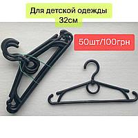 Плечики вешалка для детской одежды 32 см (50шт)