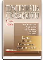 Терапевтична стоматологія: у 4 томах. Том 2. Карієс. Пульпіт. Періодонтит. Ротовий сепсис:  М.Ф. Данилевський.