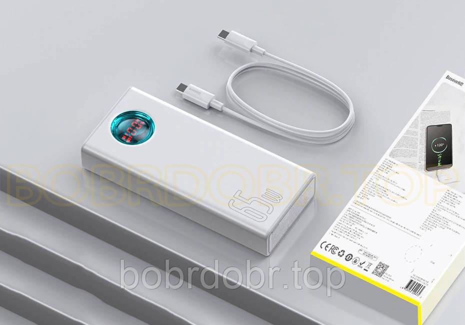 ПоверБанк - PowerBank Baseus 30000 mAh 65W ( BS-30KP365   PPLG-A02 ) Белый