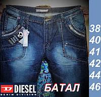 Батальные мужские джинсы классические, брюки джинсовые синие батал.