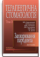 Терапевтична стоматологія: у 4 томах. — Том 3. Захворювання пародонта:(ВНЗ ІІІ—ІV р. а.)  М.Ф. Данилевський.