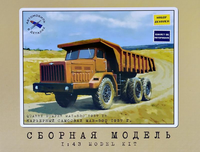 """Сборная модель """"Карьерный самосвал МАЗ-530, 1957 г."""""""