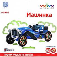 """Объемный пазл-игрушка """"Машинка (синяя)"""""""