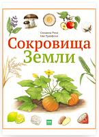 Детская книга Сокровища Земли Детская энциклопедия миф