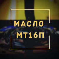 Минеральное моторное масло МТ-16П (канистра 10л)
