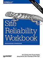Site Reliability Workbook: практическое применение, Бейер Б., Рензин Д., Кавахара К., Торн С., Мёрфи Н.