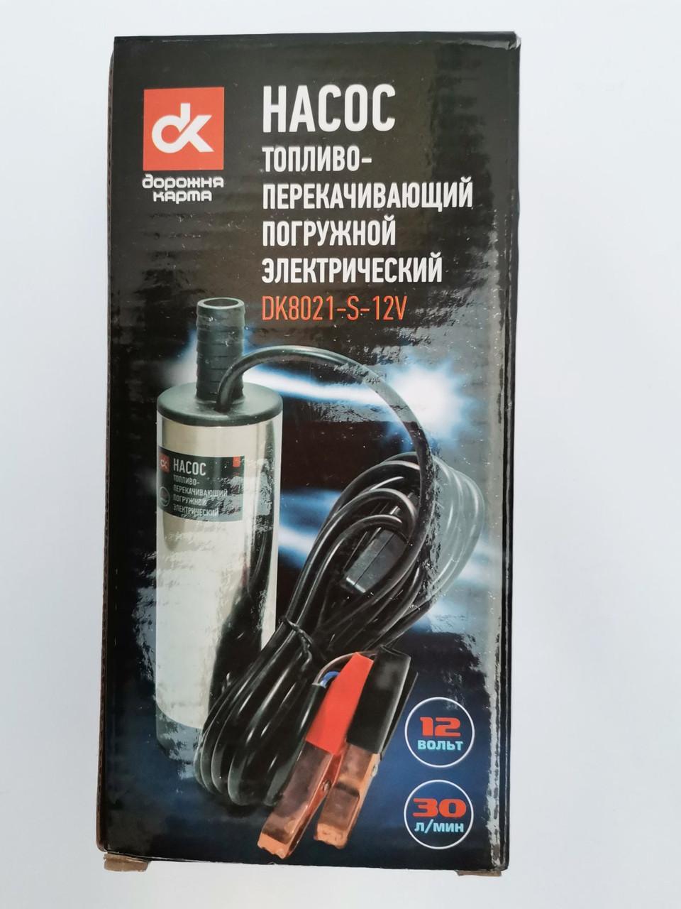Насос топливоперекачивающий погружной D50 12V DK