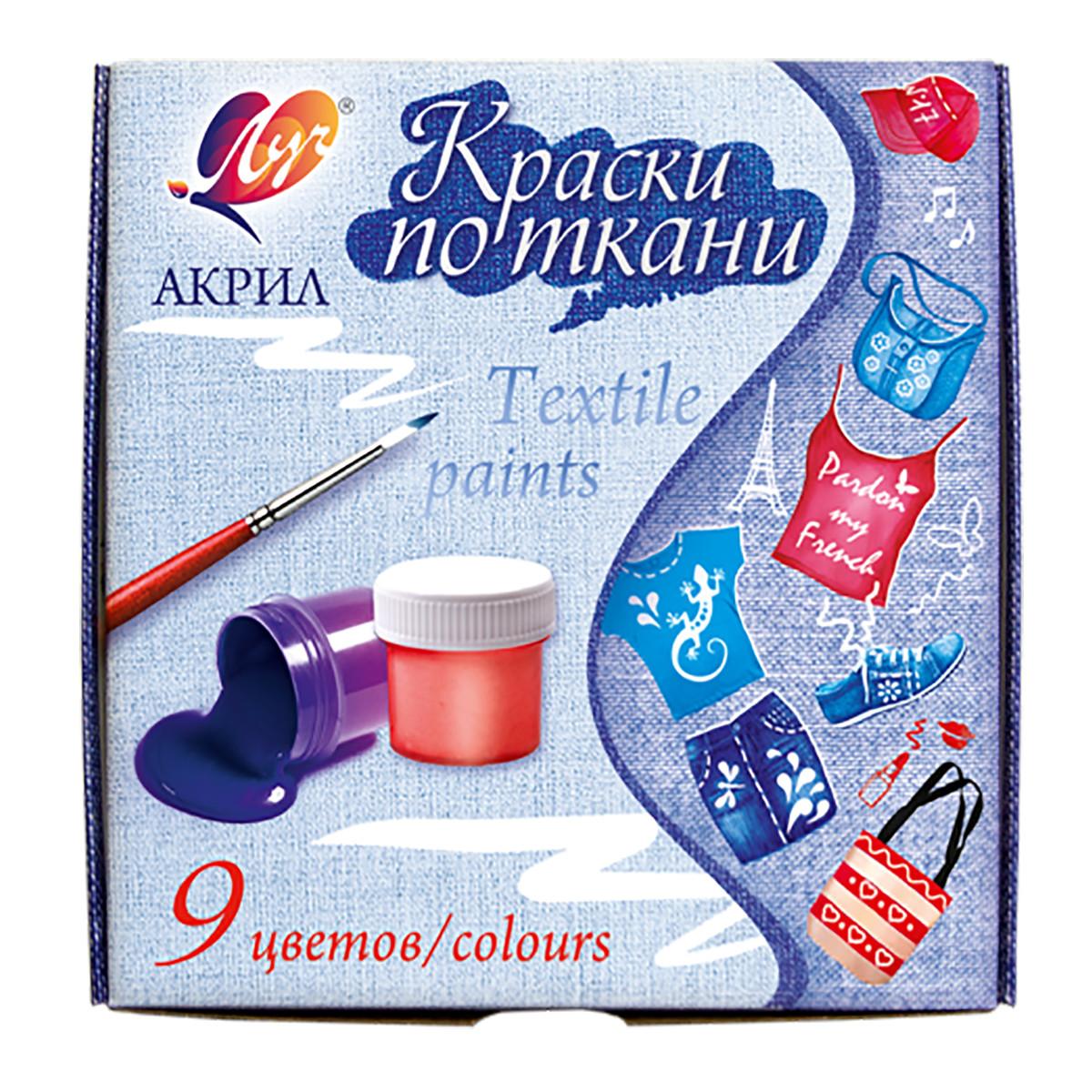 Краски по ткани 9 цв. 29С 1760-08 код: 353407